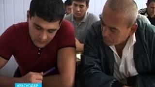 Мигрантов в Краснодаре обучат русскому языку и хорошим манерам