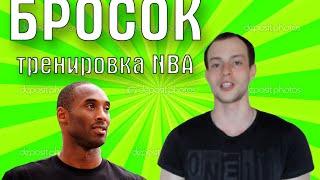 Тренировка броска NBA / УРОКИ БАСКЕТБОЛА ОТ YES BASKETBALL / Баскетбольная тренировка