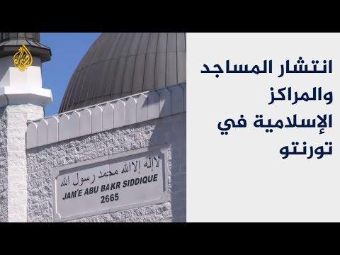 انتشار المساجد والمراكز الإسلامية بتورنتو بكندا