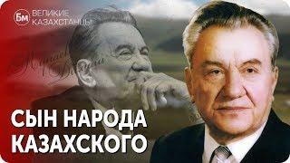 ДИНМУХАМЕД КУНАЕВ.  Сын Казахского Народа