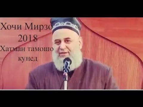 АМРИ МАЪРУФ ХОЧИ МИРЗО MP3 СКАЧАТЬ БЕСПЛАТНО