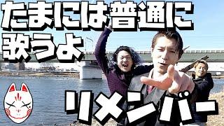 【レペゼン地球】11thシングル『リメンバー』 thumbnail