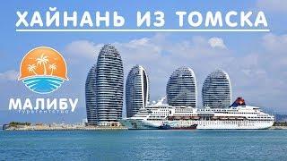 Туры на Хайнань Китай из Томска   МАЛИБУ