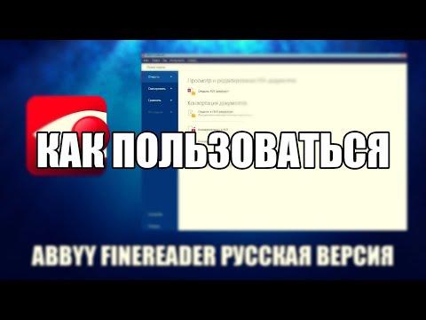 ABBYY FineReader как пользоваться