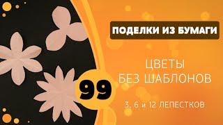 99   Цветы без шаблонов - 3, 6 и 12 лепестков