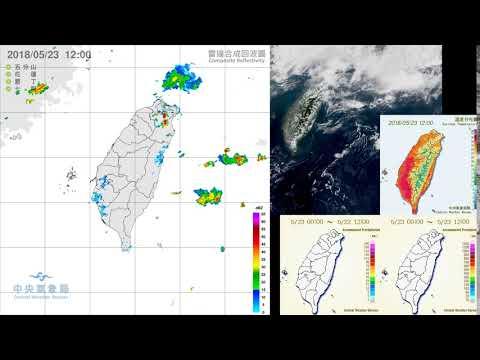 Taiwan Weather - 2018/05/23