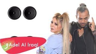 Adel Al Iraqi Ft Fella - Omri Ma Vie [Lyric Video] / عادل العراقي وفله - عمري ما في