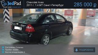 Продам Chevrolet Aveo 2011 за 285 000 в Санкт-Петербург - обзор авто