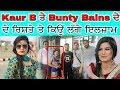 ਵੱਡੀ ਖ਼ਬਰ ! Kaur B ਤੇ Bunty Bains de Asli Rishte da Sach Aeya Sahmne   DT NEWS