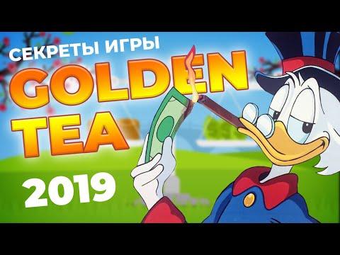 Golden Tea 2019 Заработок БЕЗ ВЛОЖЕНИЙ | Секреты