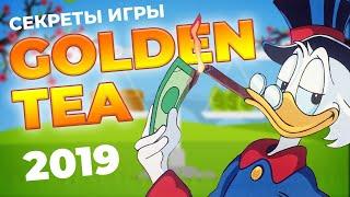 Golden Tea 2019 Заработок БЕЗ ВЛОЖЕНИЙ   Секреты