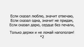 Ярмак  Сердце пацана Lyrics/Text Yarmak cerdce pacana