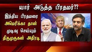America will decide our Prime Minister thirumurugan Gandhi interview Tamil news latest Tamil news