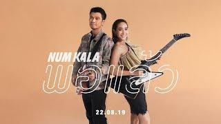 teaser-mv-พอแล้ว-เพลงใหม่-num-kala-พร้อมกัน-22-08-19