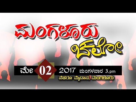 MANGALORE CHALO Part 01 @ Neharu Maidana 02-05-2017