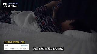 [탬로그 6v6 ?] TAEMIN 태민 #데뷔12주년?+#InMyRoom?