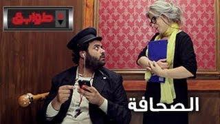 الصحافة - ح 6