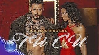 DJULIA & KRISTIAN KIRILOV - TI SI / Джулия и Кристиан Кирилов - Ти си, 2019