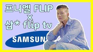 비투비 프니엘 'FLIP' x 삼성 플립 티비 광고 Peniel (of BTOB) FLIP + SAMSUNG…