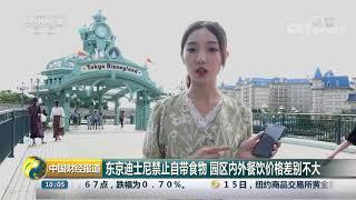 [中国财经报道]东京迪士尼禁止自带食物 园区内外餐饮价格差别不大  CCTV财经