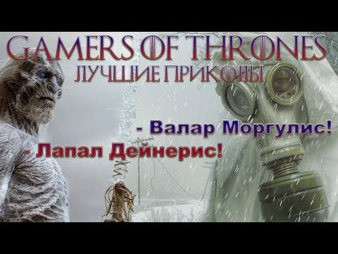 Приколы - Игра Престолов / Game Of Thrones / Best Fun / Сезон 1/ Серия 1