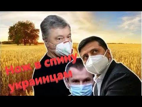 ⚡ ПРЕДАЛ Украину ДВАЖДЫ: Зеленский ПРОДАЛ землю и сговорился с Порошенко
