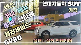 현대자동차 SUV  가격/인테리어 (7개 차종)