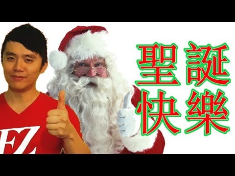 learning cantonese how to say merry christmas in chinese