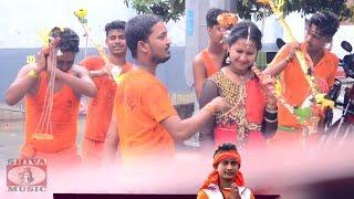 Bol Bam | Kanwar Geet | Khortha Video Song 2018 | Singer - Sandeep | Superhit