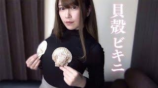 【貝殻】ビキニとパスタを作りました。