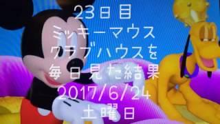 23日目 英語ミッキーマウスクラブハウスを毎日見た結果