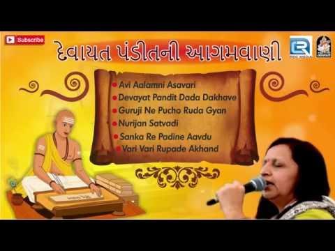 2016 Superhit Gujarati New Bhajan | Devayat Pandit Agamvani | Bharti Vyas Song | Full Audio Jukebox