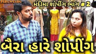 બૈરા હારે શોપીંગ    મંદીમાં શોપિંગ ભાગ # 2    Mandi Ma Shopping # 2    Gurubhai    Diwali Shopping