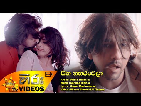Sitha Natharawela - Chillie Thilanka