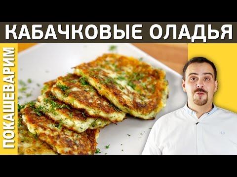 Быстрый рецепт 158 ПРАВИЛЬНЫЕ КАБАЧКОВЫЕ ОЛАДЬИ