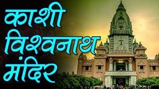 Kashi Vishwanath Temple काशी विश्वनाथ मंदिर का रहस्य   Indian Rituals