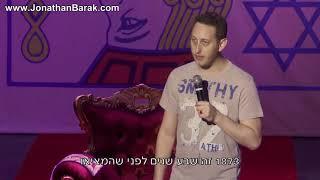 יונתן ברק - הויברטור של סבתא חלק ב'