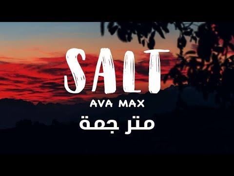 اغنية Ava Max - Salt (Lyrics) مترجم
