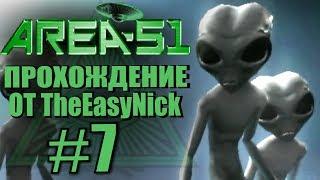 Area 51 / Зона 51. Прохождение. #7. База пришельцев.