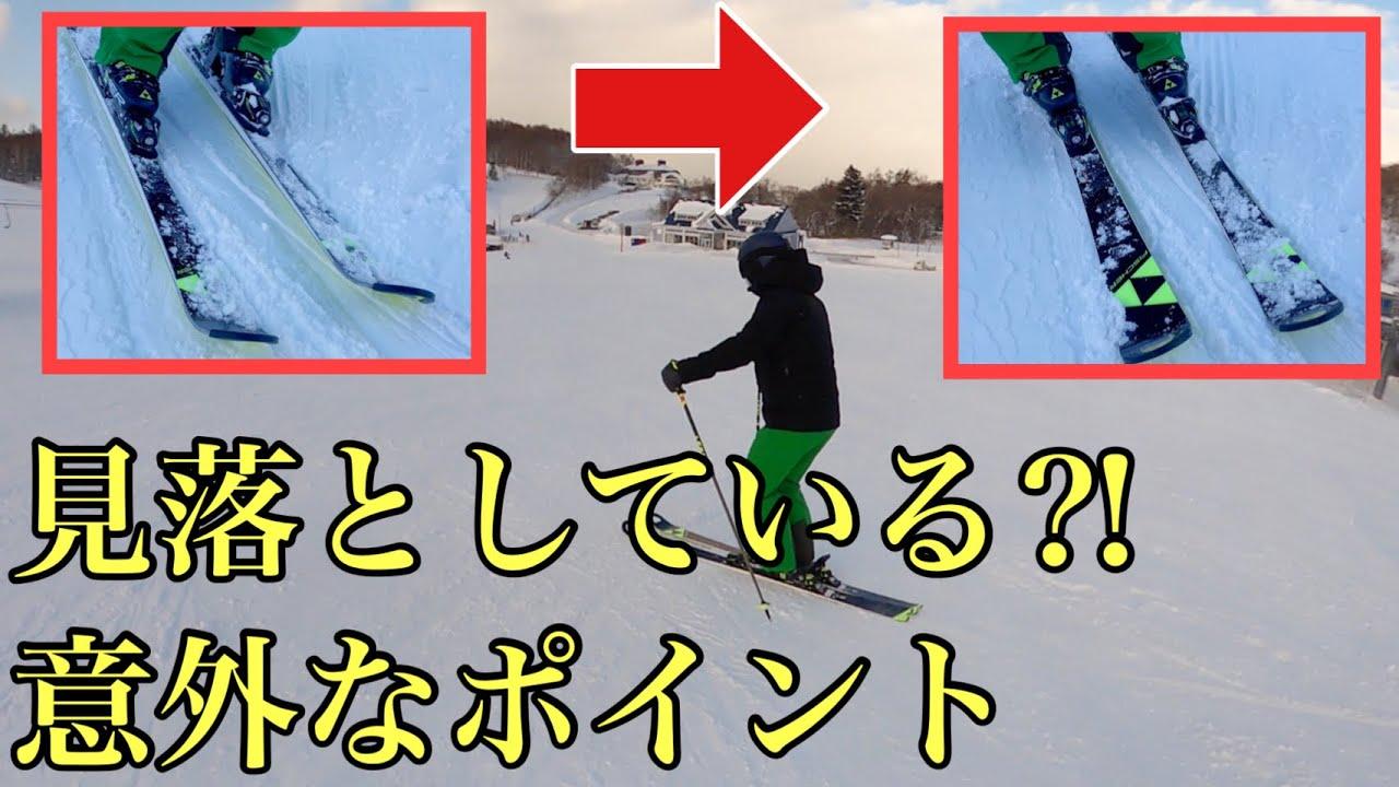 【スキーの盲点】ターン前半から捉えていく時に見落としがちなポイントを解説しました