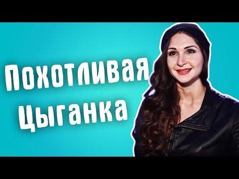 Обзор на Сердца за любовь - Похотливая цыганка - Лучшие видео поздравления в ютубе (в высоком качестве)!