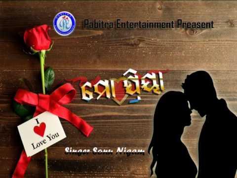 Mo Priya//Superhit Odia Romantic Song//Valentine Day Special