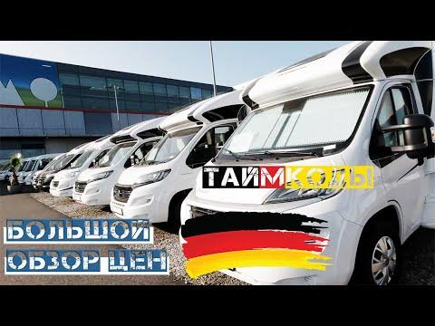 Интерьер + Обзор цен на Автодома , Дома на Колёсах и Караваны в Германии 2020