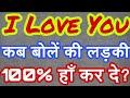 Kaise jane ki ladki like karti hai||when to say I Love You to a girl with 100% result?||love gems