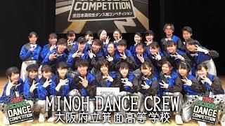 【特別賞】MINOH DANCE CREW(大阪府立箕面高等学校) / HIGH SCHOOL DANCE COMPETITION 2018 関西大会