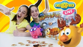 СМЕШАРИКИ, сестры Соня и Полина: Настольная игра КУКАРАЧА - Kakerlakak