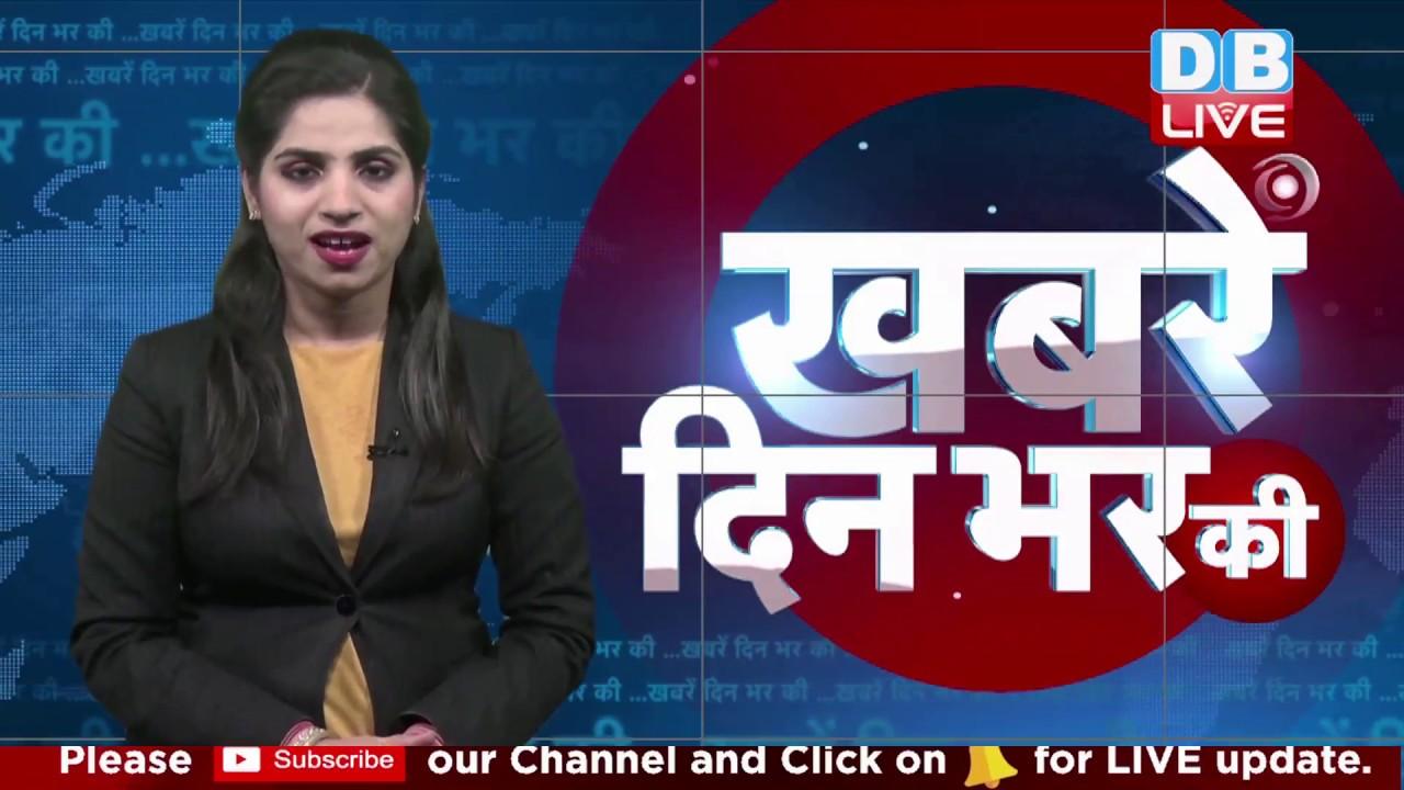 16 Feb 2019 | दिनभर की बड़ी ख़बरें | Today's News Bulletin | Hindi News India |Top News | #DBLI