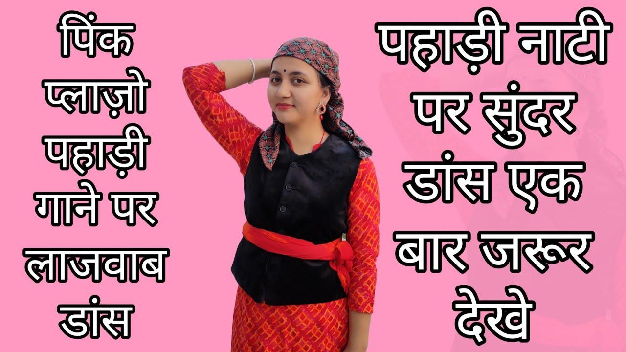 Pink Plazo Pahari Nati Gaditional Dance By Surbhi Verma || Shnie Dhol Pahari Nati Dance ||