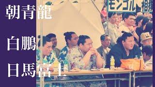 モンゴル春祭にて朝青龍と白鳳共に歌を披露した様子。 Places Follow me...