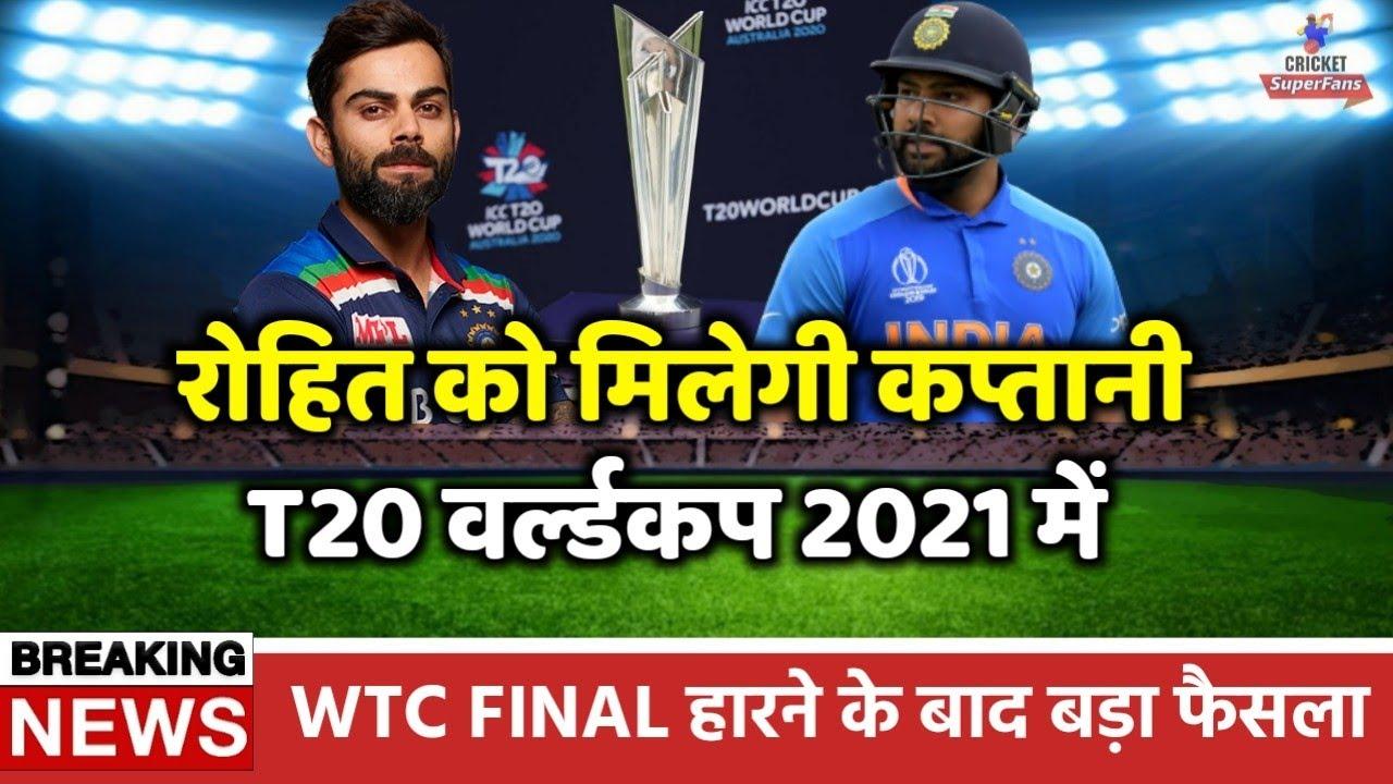 T20 वर्ल्डकप 2021 से पहले विराट की जगह रोहित को कप्तानी देने की उठी जबरदस्त मांग !